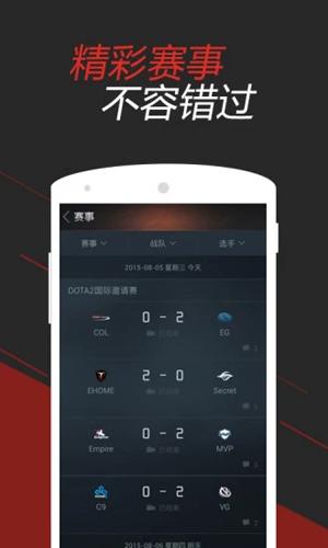 DOTA2掌游寶app截圖2