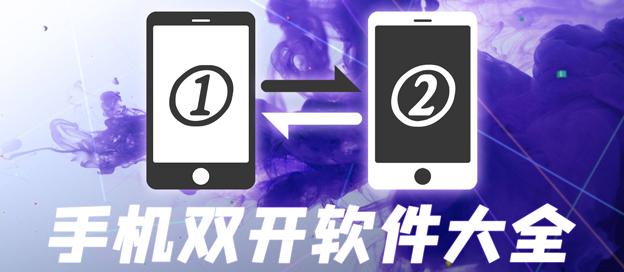 手机双开软件哪个好