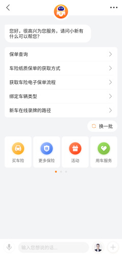 平安好�主app�D片2