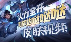 王者荣耀蒙犽归虚梦演视频 新皮肤试玩动画展示