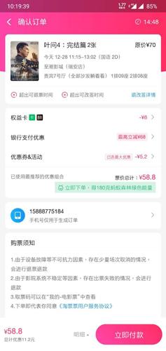 淘票票app11