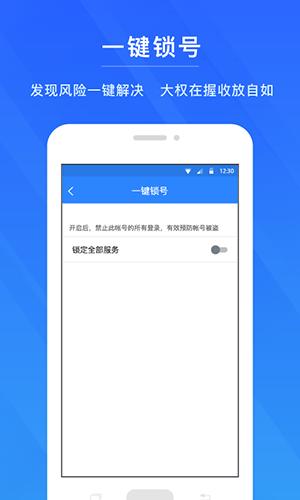 網易帳號管家app截圖2