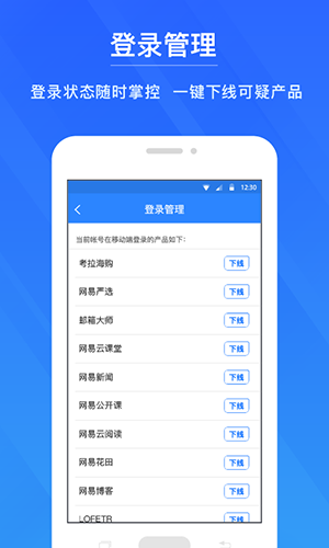 網易帳號管家app截圖5
