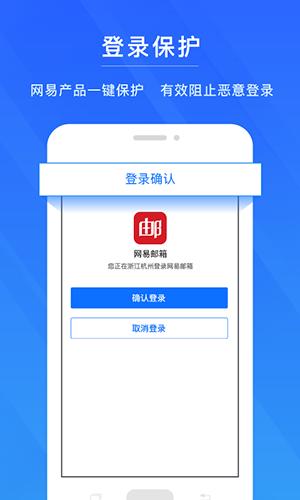网易帐号管家app截图4