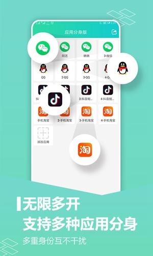 应用分身版app截图1