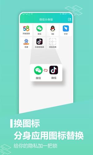 应用分身版app截图2