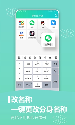 应用分身版app截图4