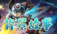 王者荣耀李元芳银河之约背景故事 新皮肤传记介绍