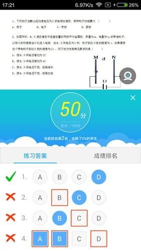 無限寶app截圖1