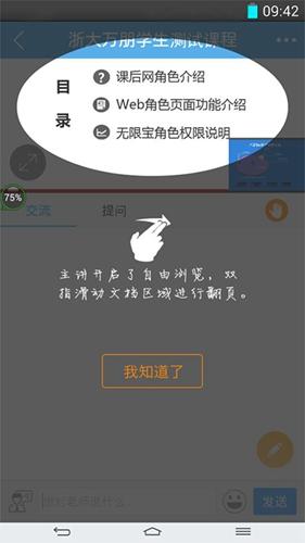 無限寶app截圖4