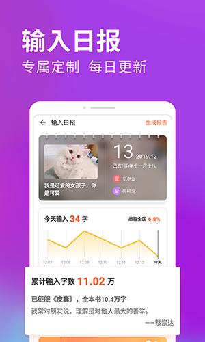 搜狗输入法app截图4