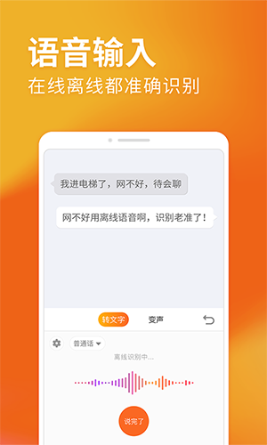 搜狗輸入法app截圖2