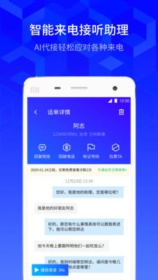 騰訊手機管家安卓版截圖2