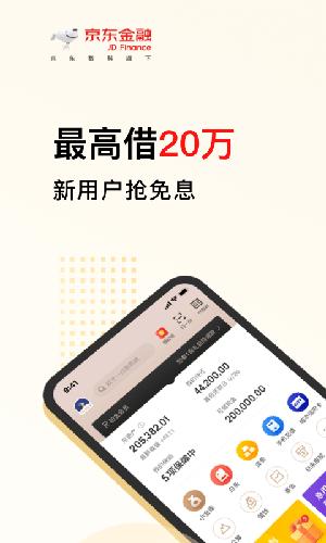 京東金融app截圖1