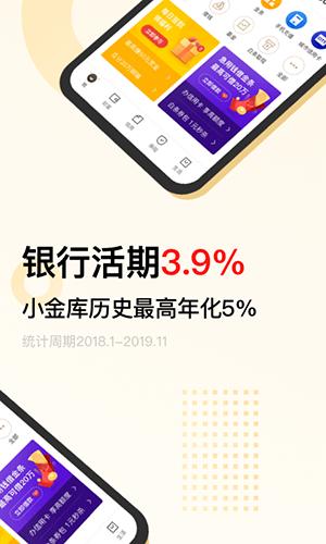 京東金融app截圖2