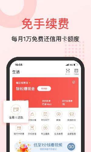 京東金融app截圖3