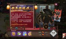 阴阳师12月31日维护更新公告 新年祭挑战开启