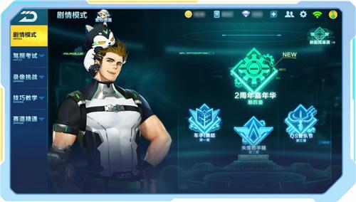 QQ飛車手游4