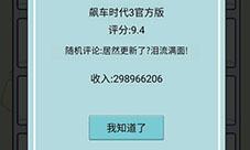中国式人生游戏怎么开发 游戏开发组合搭配介绍