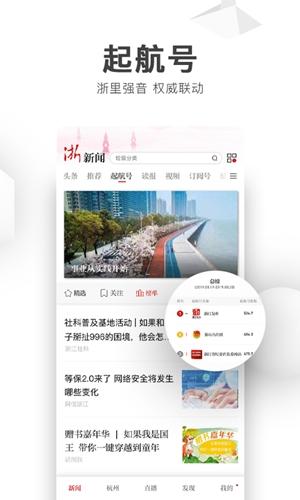 浙江新闻app截图4