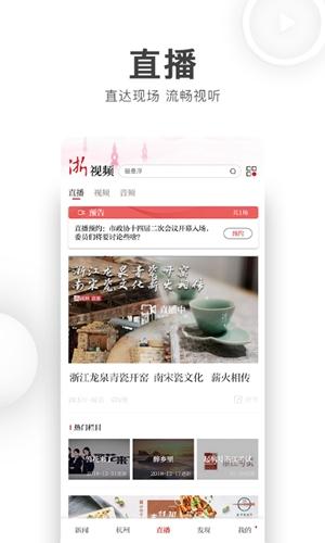 浙江新闻app截图1