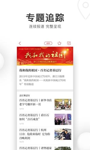 浙江新闻app截图2