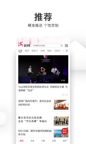 浙江新闻app截图3