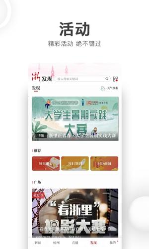 浙江新闻app截图5