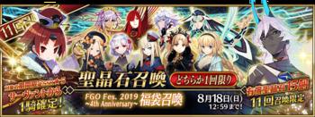 FGO Fes. 2020 ~4th Anniversary~ 福袋召唤