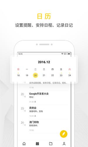 WPS便簽app截圖4