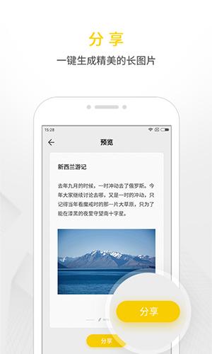 WPS便簽app截圖3