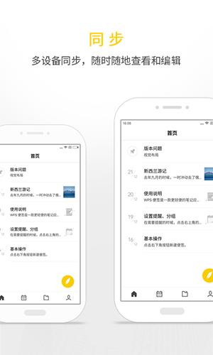 WPS便簽app截圖2
