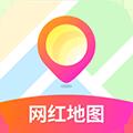 網紅地圖app