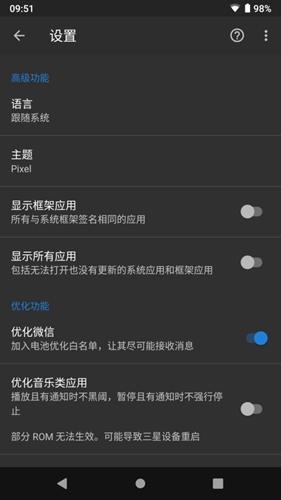 黑阈app截图4