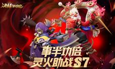 《決戰!平安京》S7賽季沖分活動今日開啟
