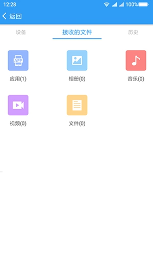极光快传app截图3