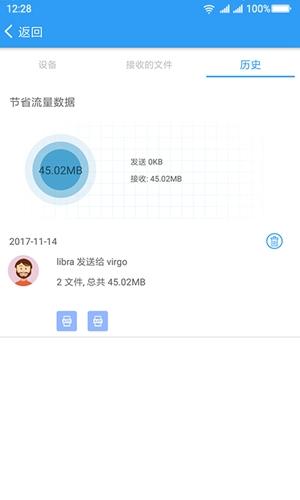 极光快传app截图4