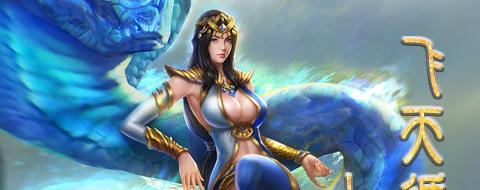 战场女神:美姬传BT版游戏福利