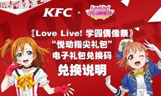 《Love Live! 学园偶像祭》×肯德基 联名套餐今日上线!