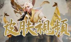 王者荣耀庄周玄嵩视频 嵩山皮肤测试动画展示