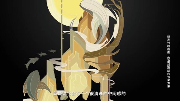王者荣耀庄周玄嵩图片2