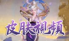 王者荣耀甄姬幽恒视频 恒山皮肤测试动画展示