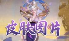 王者荣耀甄姬幽恒图片 恒山皮肤高清壁纸展示