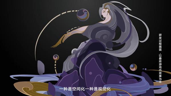 王者荣耀甄姬幽恒图片3