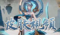 王者荣耀伽罗太华视频 华山皮肤测试动画展示