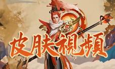 王者荣耀韩信飞衡视频 衡山皮肤测试动画展示