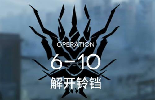 明日方舟6-10攻略