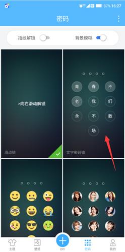 鎖屏君密碼怎么設置