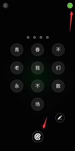 鎖屏君密碼怎么設置2