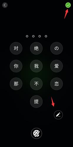 鎖屏君密碼怎么設置3